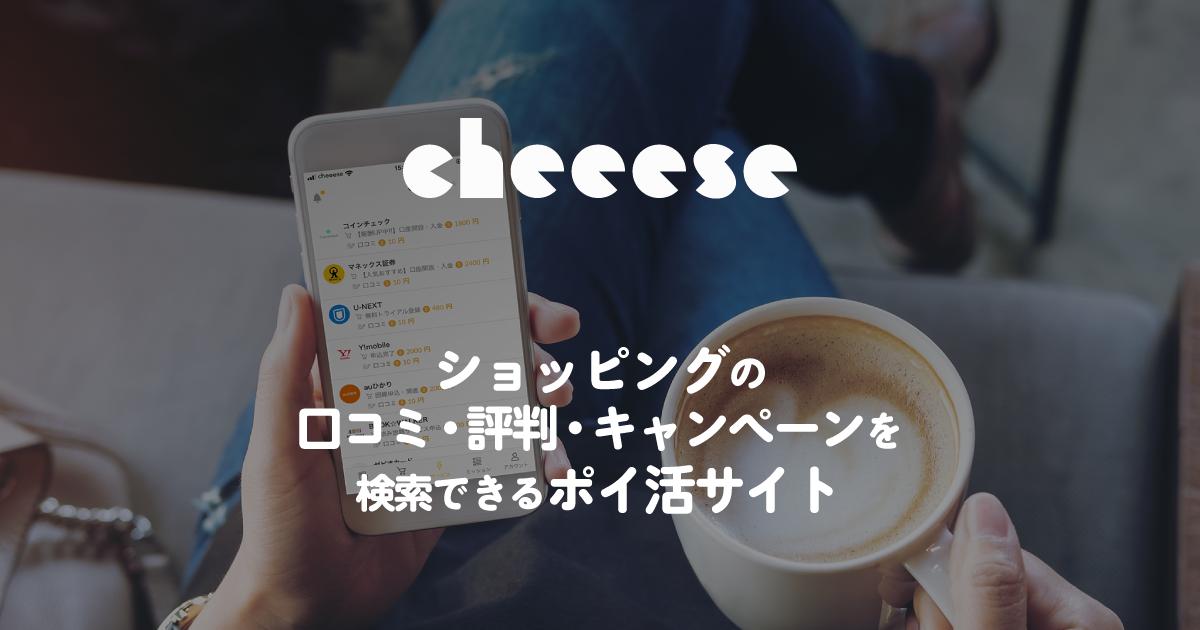 チーズ - ビットコインが無料でもらえるポイ活アプリ